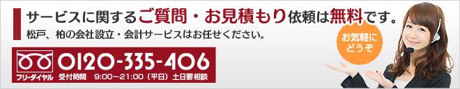 サービスに関するご質問・お見積もり依頼は無料です。松戸、柏の会社設立・会計サービスはお任せください。フリーダイヤル0120-335-406 受付時間9:00~12:00(平日)土日要相談
