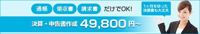 通帳、領収所、請求書だけでOK! 決算・申告書作成49,000円~