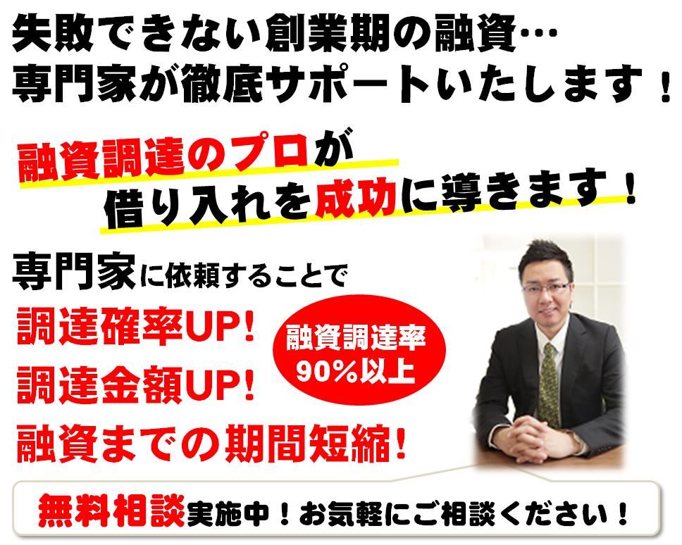 杉原先生 創業融資 トップ