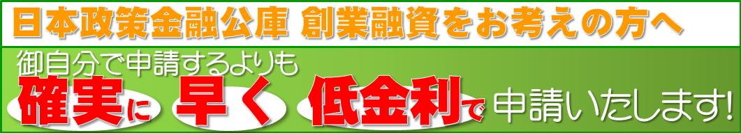 日本政策金融公庫 バナー完成版